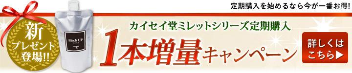 カイセイ堂ミレットシリーズ定期購入1本増量キャンペーン