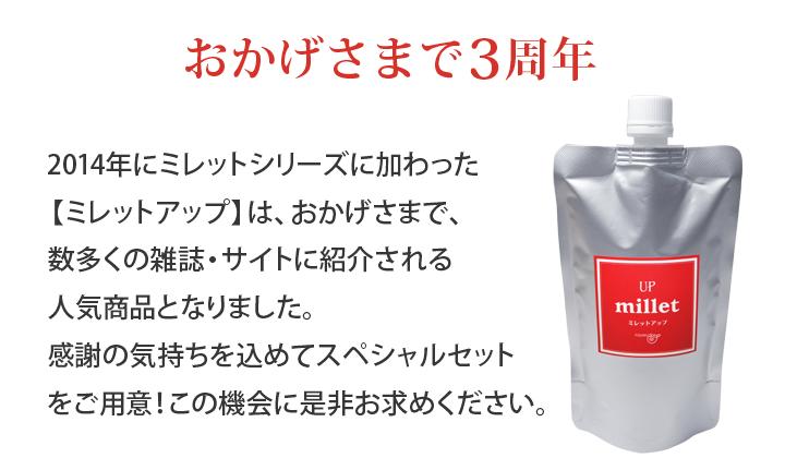 回生堂ミレットアップ発売一周年記念キャンペーン