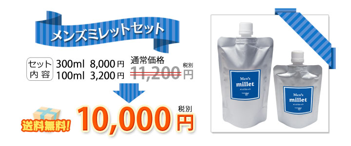 男性特有の悩みに!メンズミレットのセットが10000円送料無料!