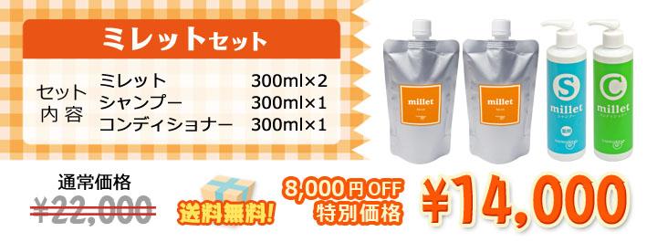 はじめての方におすすめ ミレット2本にシャンプー&コンディショナーがついて8000円オフ送料無料!