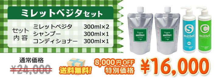 食生活からくる方に! ミレットベジタ2本にシャンプー&コンディショナーがついて8000円オフ送料無料!