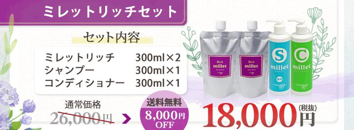 より上を目指すなら! ミレットリッチ2本にシャンプー&コンディショナーがついて8000円オフ送料無料!