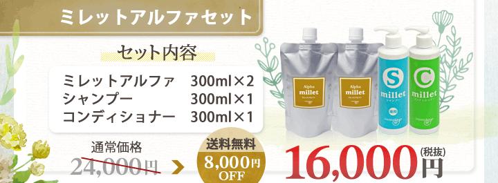 日頃の不満からくる方に!ミレットアルファ2本にシャンプー&コンディショナーがついて8000円オフ送料無料!