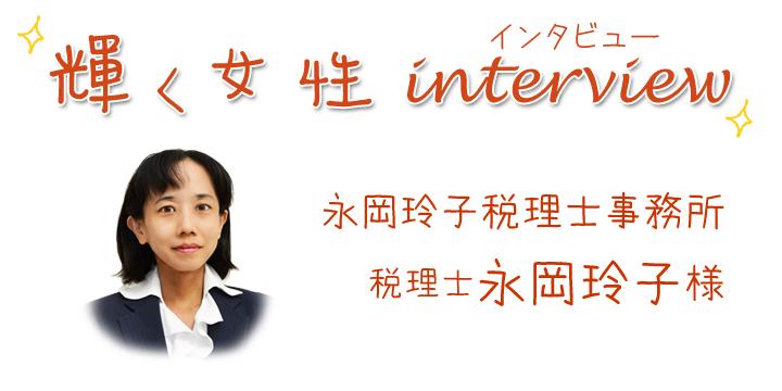 輝く!女性インタビュー!回生堂のコラーゲンを飲んで元気に活躍されてる方にお話を伺いました。