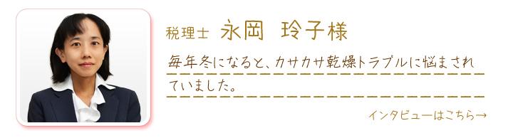 カイセイ堂のコラーゲンドリンクをご愛飲いただいている輝く女性インタビュー 税理士永岡玲子様