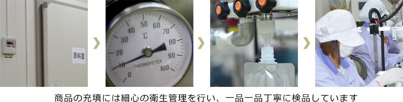 商品の充填には細心の衛生管理をしております。
