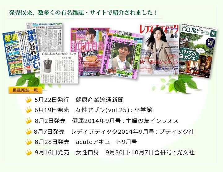 ブラックアップは数多くの雑誌サイトに紹介されました