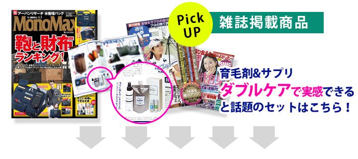 雑誌掲載商品メンズトータルケアセット