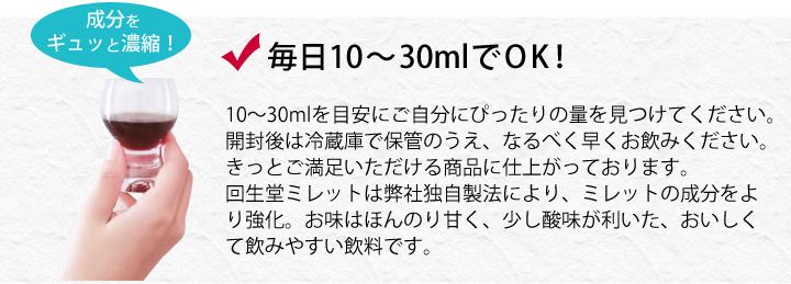 毎日10ml~30mlでOK!