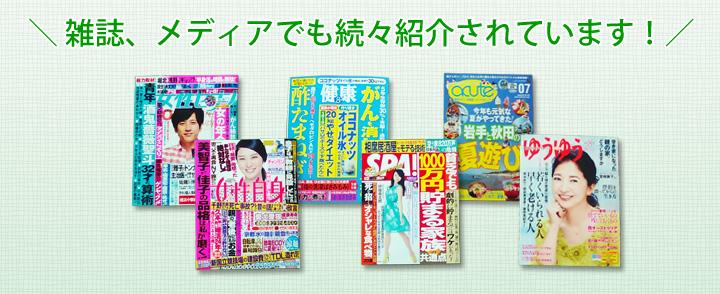 雑誌、メディアでも続々紹介されています