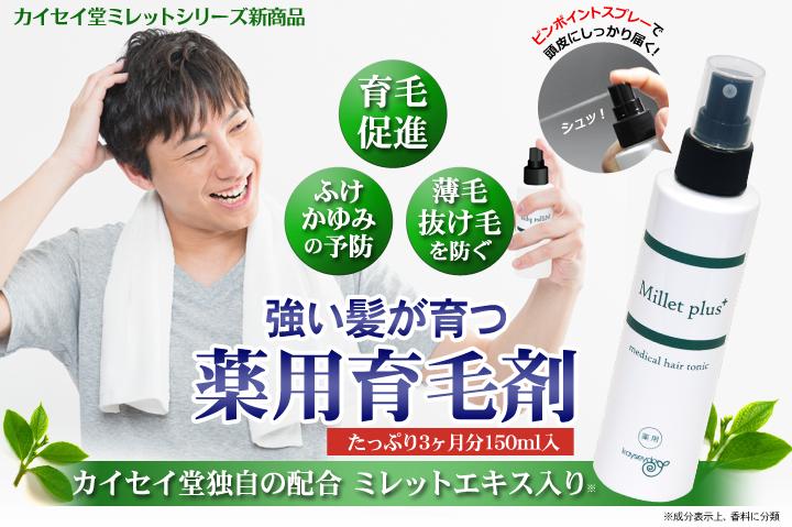 新商品薬用育毛剤ミレットプラス