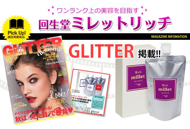GLITTER10月号掲載!美髪!美肌!美爪に!ミレットリッチ