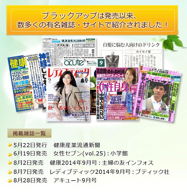 ブラックアップは数多くの雑誌サイトに掲載されました