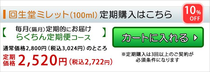 送料無料でお得な400ml定期お届けコース