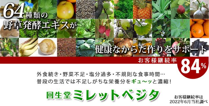 64種類の野草発酵エキス配合のミレットベジタ