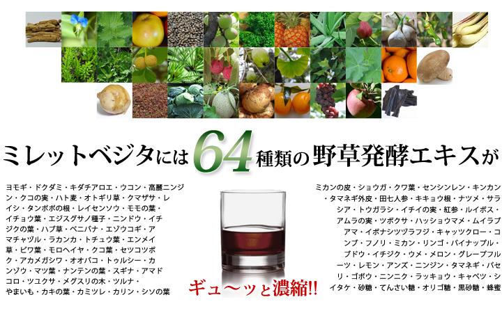 ミレットベジタには64種類の野草発酵エキスをギューっと濃縮