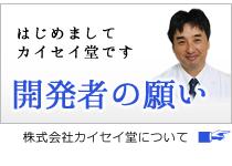 株式会社カイセイ堂 社長の挨拶