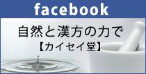 facebook自然と漢方の力で