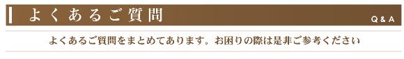 株式会社カイセイ堂 よくあるご質問