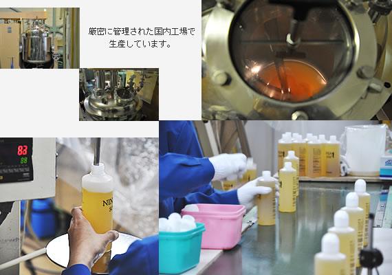 厳密に管理された国内工場で生産しています